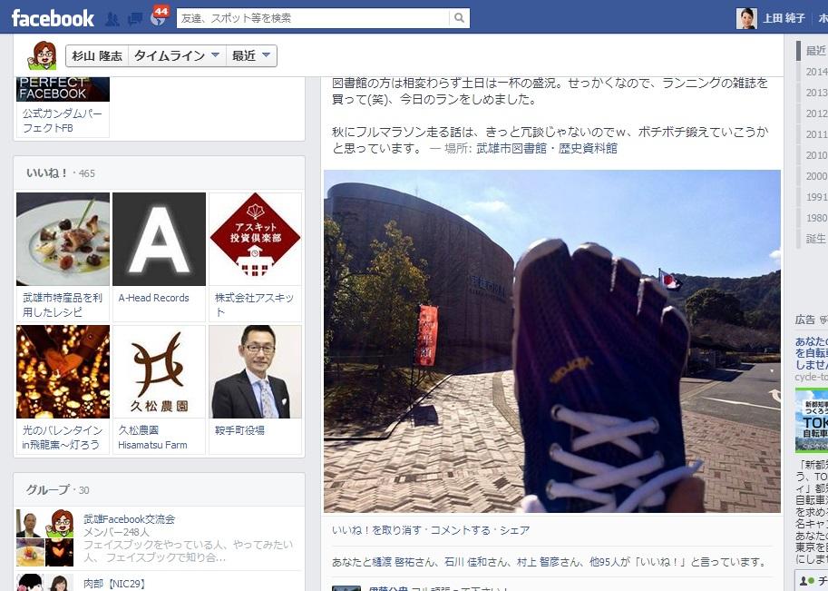 杉山隆志さんのフェイスブック画像